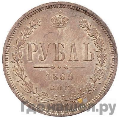 Аверс 1 рубль 1869 года СПБ НI
