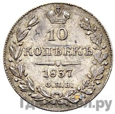 Аверс 10 копеек 1837 года СПБ НГ