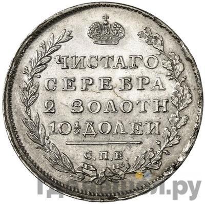 Реверс Полтина 1810 года СПБ ФГ Новый тип