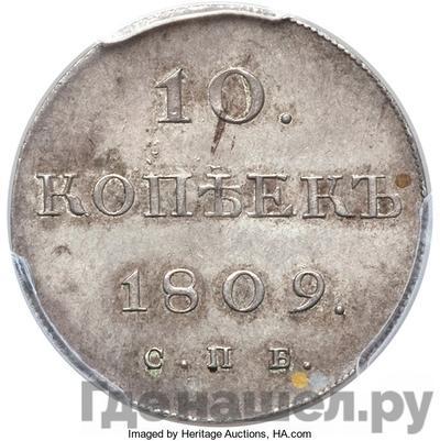 Реверс 10 копеек 1809 года СПБ МК