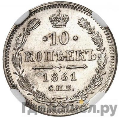 10 копеек 1861 года СПБ      гурт точки