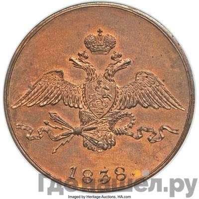 Реверс 10 копеек 1838 года СМ