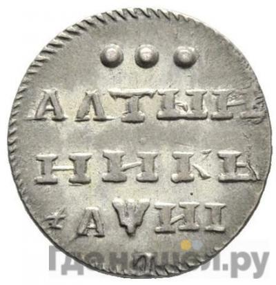 Аверс Алтынник 1718 года L
