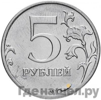 Аверс 5 рублей 2017 года ММД