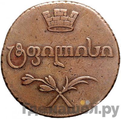 Бисти 1805 года  Для Грузии