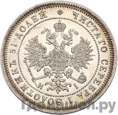 25 копеек 1871 года СПБ НI