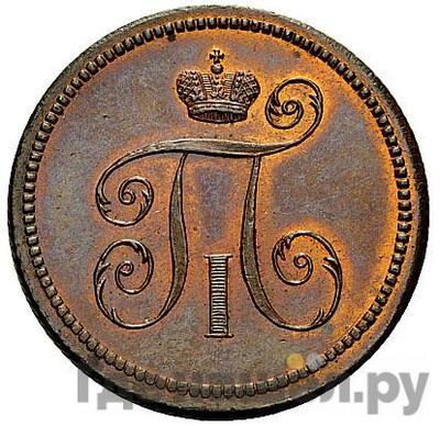 Реверс Деньга 1797 года