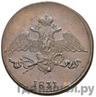 Реверс 5 копеек 1831 года СМ