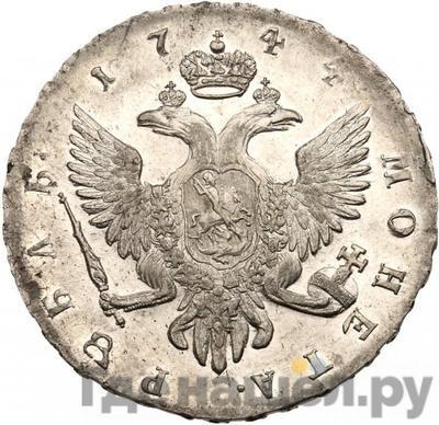 Реверс 1 рубль 1744 года СПБ