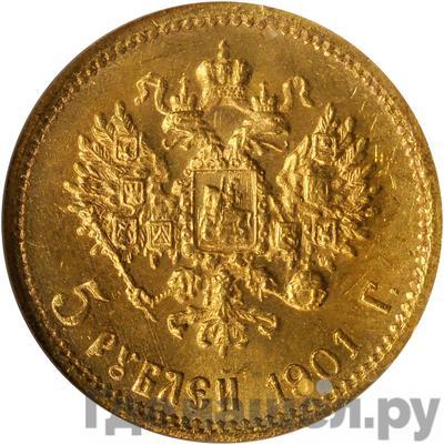 Реверс 5 рублей 1901 года ФЗ