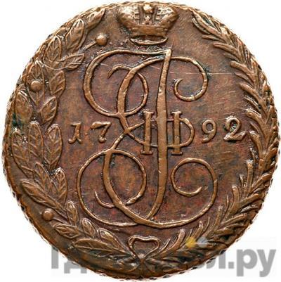 Аверс 5 копеек 1792 года ЕМ