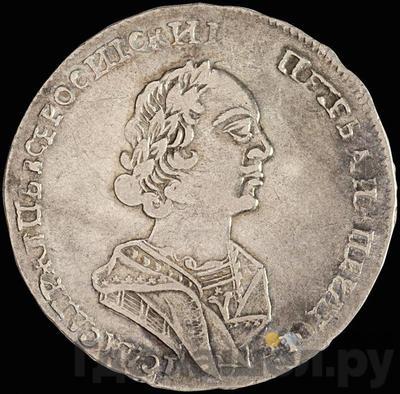 Аверс Полтина 1725 года  В античных доспехах