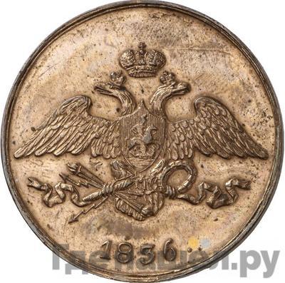 Реверс 5 копеек 1836 года СМ