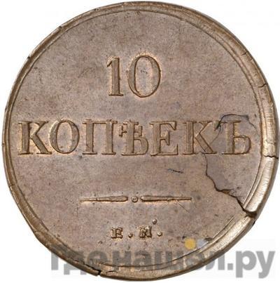 Аверс 10 копеек 1833 года ЕМ ФХ