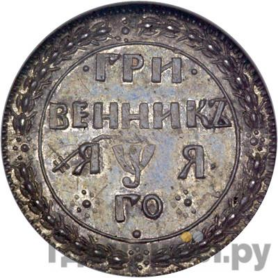 Аверс Гривенник 1701 года     Новодел
