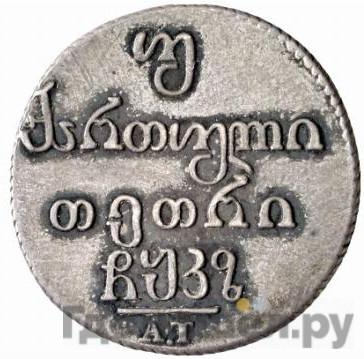 Аверс Двойной абаз 1827 года АТ Для Грузии