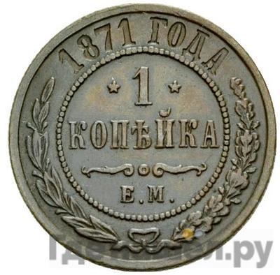 1 копейка 1871 года ЕМ