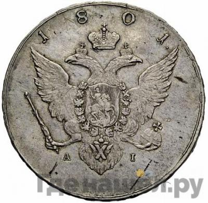 Аверс 1 рубль 1801 года АI Пробный, с орлом на аверсе