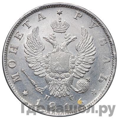 Аверс 1 рубль 1816 года СПБ ПС