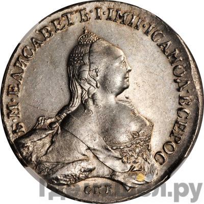 Аверс 1 рубль 1759 года СПБ НК