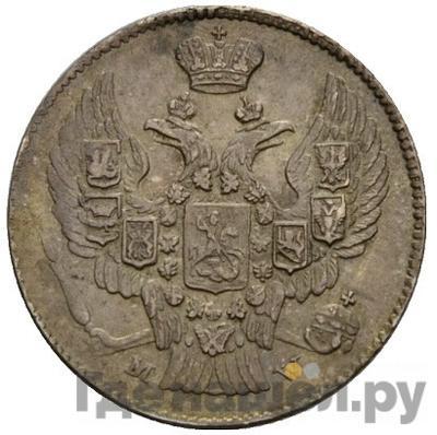 Реверс 20 копеек - 40 грошей 1845 года МW Русско-Польские
