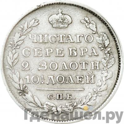Аверс Полтина 1826 года СПБ НГ Крылья вниз