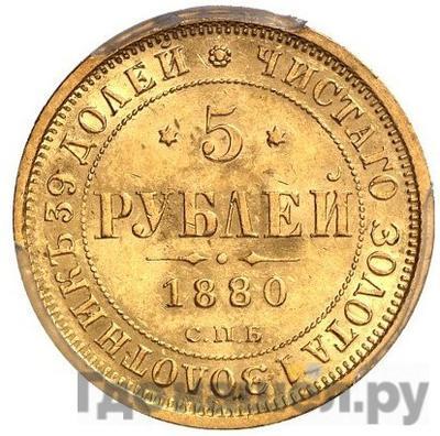 Аверс 5 рублей 1880 года СПБ НФ