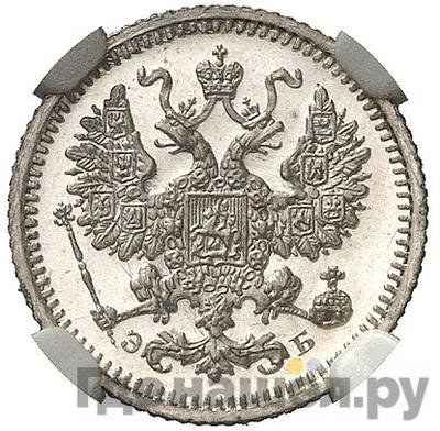 Реверс 5 копеек 1908 года СПБ ЭБ