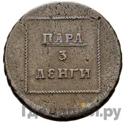 Аверс Пара - 3 денги 1772 года  Для Молдовы  ВАЛАК