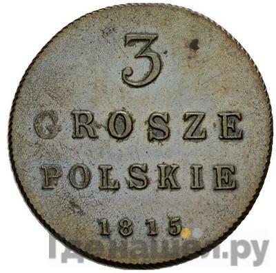 Реверс 3 гроша 1815 года IВ Для Польши