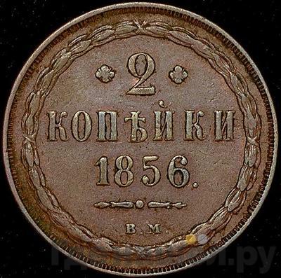 2 копейки 1856 года ВМ   «2» закрытая
