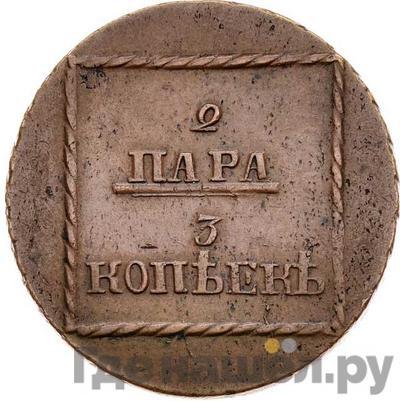 Аверс 2 пара - 3 копейки 1774 года  Для Молдовы