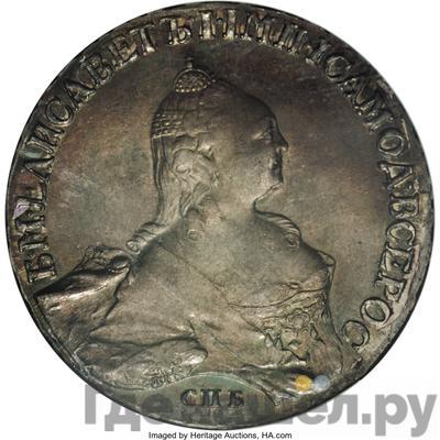 Аверс 1 рубль 1758 года СПБ НК Портрет работы Иванова