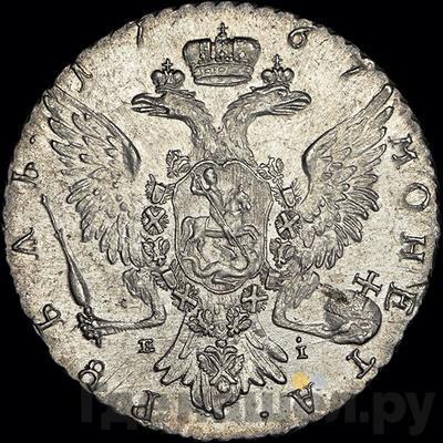 Реверс 1 рубль 1767 года СПБ TI ЕI