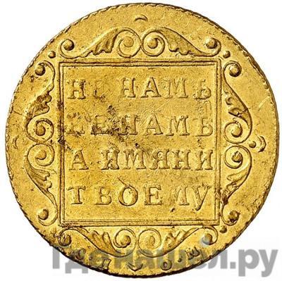 Аверс 5 рублей 1800 года СП ОМ