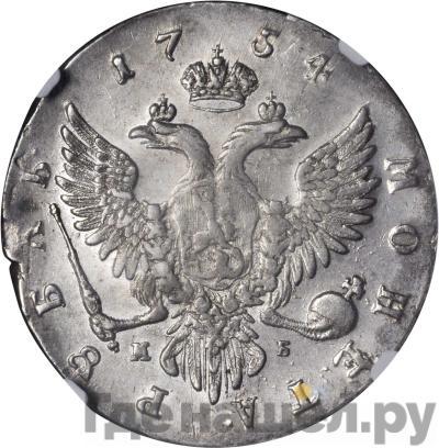 Реверс 1 рубль 1754 года ММД МБ  Орденская лента шире