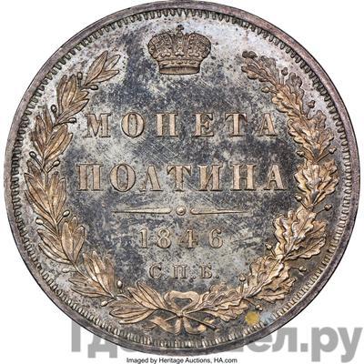 Аверс Полтина 1846 года СПБ ПА