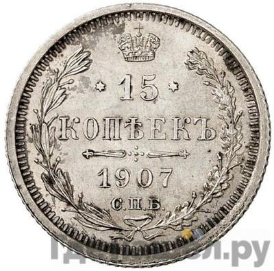 Аверс 15 копеек 1907 года СПБ ЭБ
