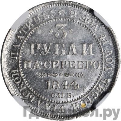 Аверс 3 рубля 1844 года СПБ