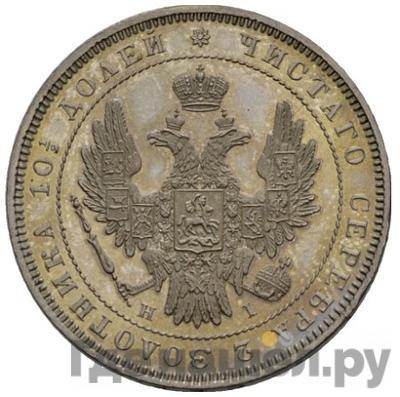 Реверс Полтина 1852 года СПБ НI