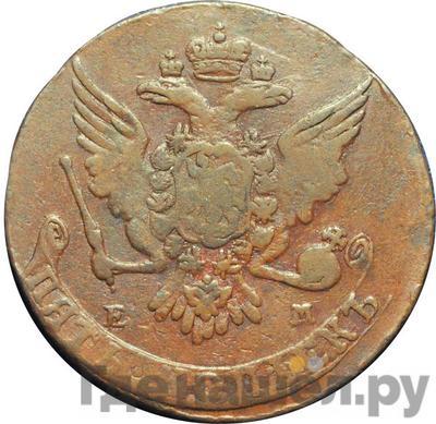 Реверс 5 копеек 1764 года ЕМ
