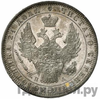 Реверс 1 рубль 1849 года СПБ ПА