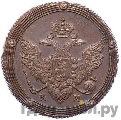 Аверс 5 копеек 1806 года КМ Кольцевые