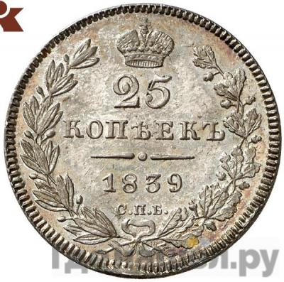 Аверс 25 копеек 1839 года СПБ НГ