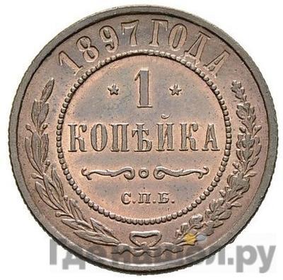 Аверс 1 копейка 1897 года СПБ