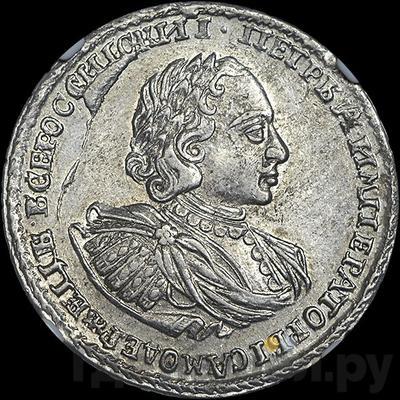 Аверс Полтина 1722 года   ВСЕРОССИIСКИI Дата цифрами