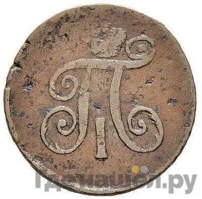 Реверс Деньга 1798 года АМ