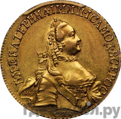 Аверс 5 рублей 1763 года СПБ
