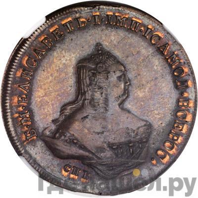 Аверс 1 копейка 1755 года СПБ Пробная, Портрет Елизаветы