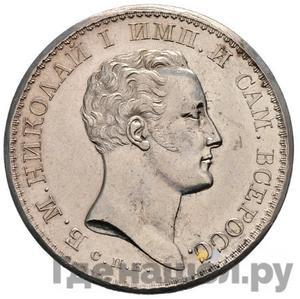 Аверс 1 рубль 1827 года СПБ НГ Пробный